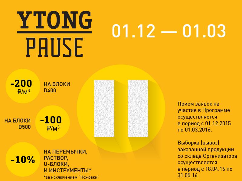 Официальный сайт производителя газобетона Ytong